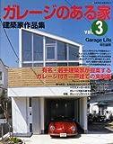 ガレージのある家―建築家作品集 (Vol.3) (Neko mook (647))