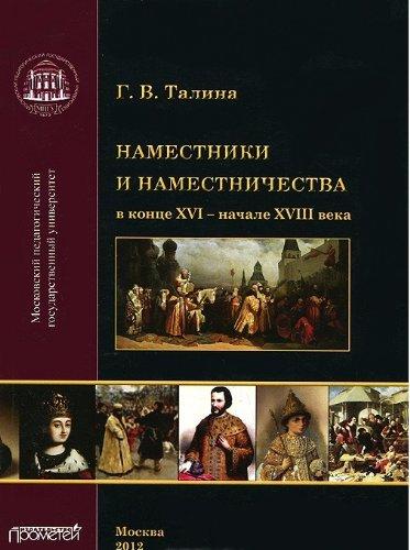 Read Online Namestniki i namestnichestva v kontse XVI - nachale XVIII veka ebook