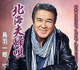 Ichiro Toba - Hokkai Meoto Uta / Showa Otoko Wa Naniwa Bushi / Kyodai Bune / Umi No Nioi No Okaasan (Special Edition) [Japan CD] CRCN-1985