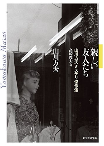 親しい友人たち (山川方夫ミステリ傑作選) (創元推理文庫)