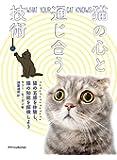 猫の心と通じ合う技術