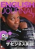 ENGLISH JOURNAL (イングリッシュジャーナル) 2010年 07月号 [雑誌]