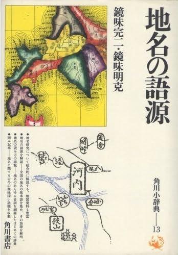 地名の語源(角川小辞典13)