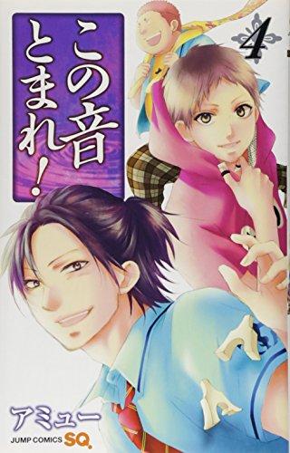 Kono Oto tomare! - Vol.4 (Jump Comics) Manga