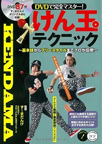 DVDで完全マスター! けん玉テクニック ~ 基本技からフリースタイルまでプロが伝授! ~ (コツがわかる本!)