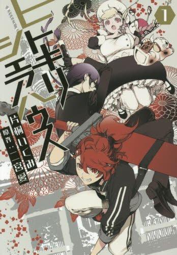 ヒトキリシェアハウス 1 (IDコミックス ZERO-SUMコミックス)