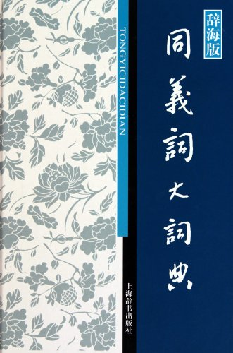 Synonyms Dictionary - dictionary Edition (Chinese Edition)