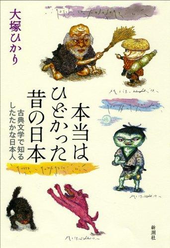 本当はひどかった昔の日本: 古典文学で知るしたたかな日本人