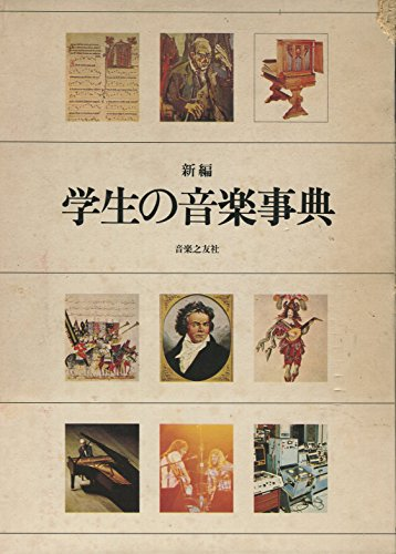 Encyclopedia of Music student Shinpen (1978) ISBN: 4276001153 [Japanese Import] Encyclopedia of Music student Shinpen (1978) ISBN: 4276001153 [Japanese Import]