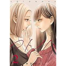 Kotonoha 2 (Yuri Manga)