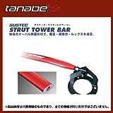 タナベ SUSTEC ストラットタワーバー フロント 品番:NSN41 セレナ,ランディ