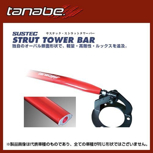 タナベ SUSTEC ストラットタワーバー リア 品番:NSD13 ダイハツ コペン L880K JB-DET 2002年02月~ B00UFAKTE2