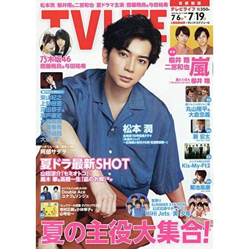 TV LIFE 2019年 7/19号 表紙画像
