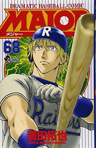 MAJOR 68 (少年サンデーコミックス)