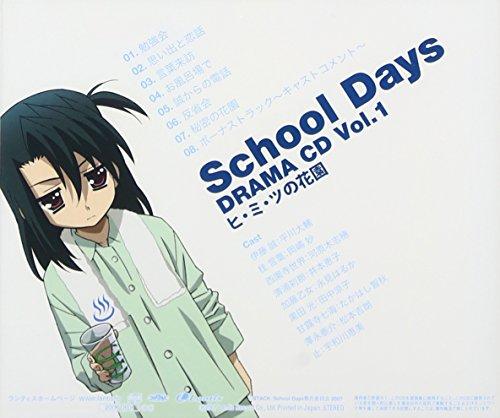 School Days Original Drama CD V.1