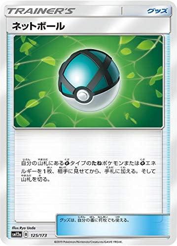 【ミラー仕様】ポケモンカードゲーム SM12a 125/173 ネットボール グッズ ハイクラスパック タッグオールスターズ
