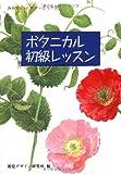 ボタニカル初級レッスン (みみずくビギナーシリーズ)