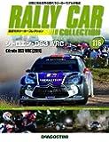 ラリーカーコレクション 116号 (シトロエン・DS3 WRC 2011) [分冊百科] (モデル付)