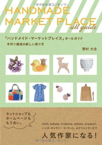 Read Online Handomeido māketto pureisu ōru gaido : tezukuri zakka no atarashii urikata ebook