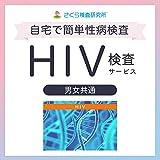 さくら検査研究所 性病郵送検査サービス HIV(エイズ) 匿名検査/男女兼用