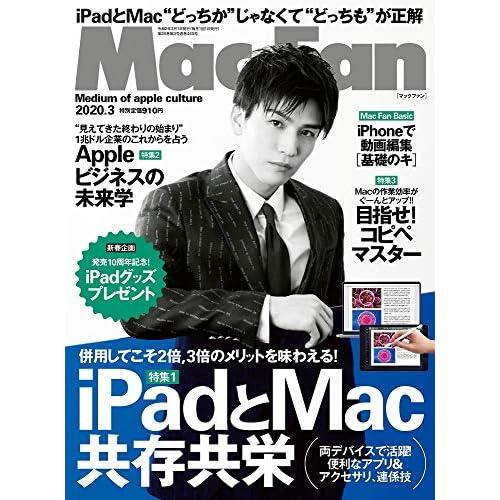 Mac Fan 2020年3月号 表紙画像