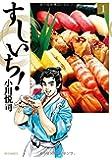 すしいち!  1 (SPコミックス)