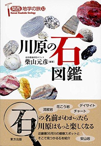 川原の石図鑑 (関西地学の旅)