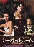 [DVD]シークレット・ルーム~栄華館の艶女たち~ DVD-BOX