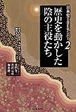日本史 THE ナンバー2  歴史を動かした陰の主役たち