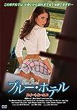 ブルー・ホテル / スイートルームⅡ [DVD]