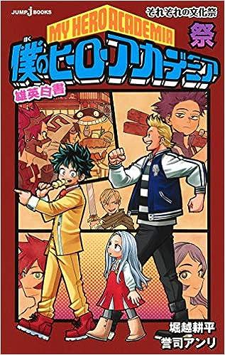 僕のヒーローアカデミア 雄英白書 祭 それぞれの文化祭 (JUMP j BOOKS) (日本語) 新書 – 2019/5/1
