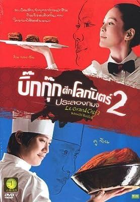 Le Grand Chef 2 Kimchi Battle Korean Movie Dvd Korean/ Thai Audio