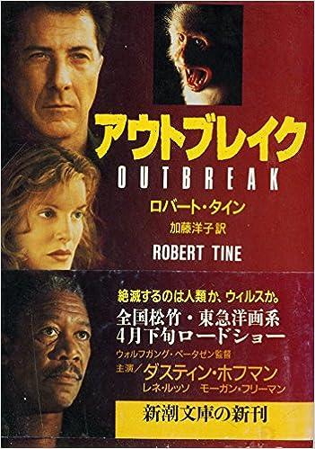 アウトブレイク 新潮文庫 ロバート タイン robert tine 加藤 洋子