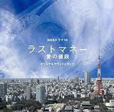 ラストマネー-愛の値段-オリジナルサウンドトラック CD