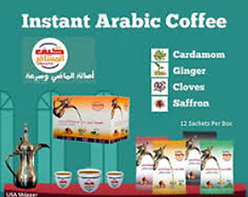 Instant ARABIC Green Coffee With Cardamom, Saffron, Ginger, or Cloves (Cardamom)