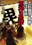 上杉謙信・景勝・直江兼続 軍神の系譜 (学研M文庫)