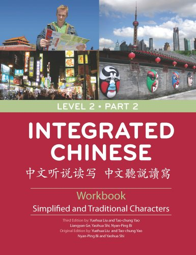 Integrated Chinese: Level 2 Part 2 Workbook (Chinese Edition) (Chinese and English Edition)