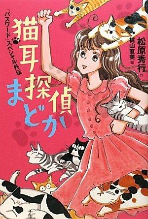猫耳探偵まどか 「パスワード」スペシャル外伝