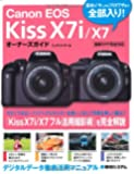 Canon EOS Kiss X7i/X7オーナーズガイド