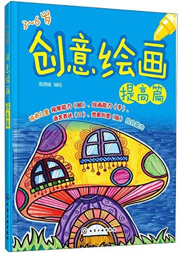 Read Online 创意绘画(提高篇3-6岁) ebook