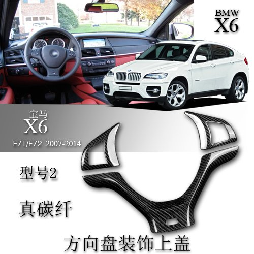 carbon-fiber-steering-wheel-cover-for-bmw-x6-e71-2009-2013-d-style
