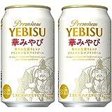 エビス 華みやび 6缶パック 350ml 48本 (2ケース) ヱビス