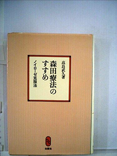森田療法のすすめ―ノイローゼ克...