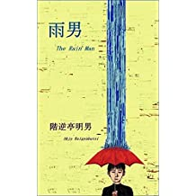 The Rain Man (Japanese Edition)