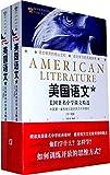 美国语文(12-18岁)(中英文对照版)(套装上下册)