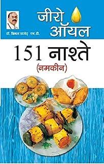 Buy zero oil cook book book online at low prices in india zero oil zero oil 151 nashte namkeen forumfinder Choice Image