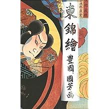 azumanisikie utagawa (Japanese Edition)