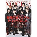 TVガイド VOICE STARS vol.19