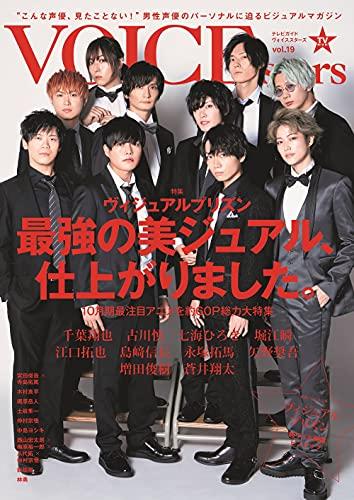 TVガイド VOICE STARS 最新号 表紙画像