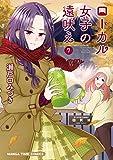 ローカル女子の遠吠え【電子限定版】 7巻 (まんがタイムコミックス)